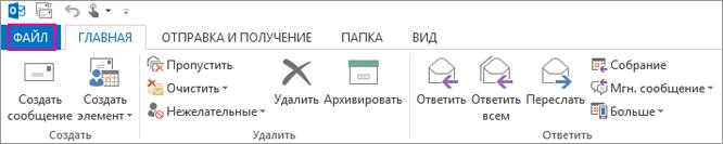 Так выглядит лента классического приложения Outlook.
