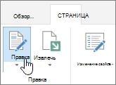 Изменение страницы