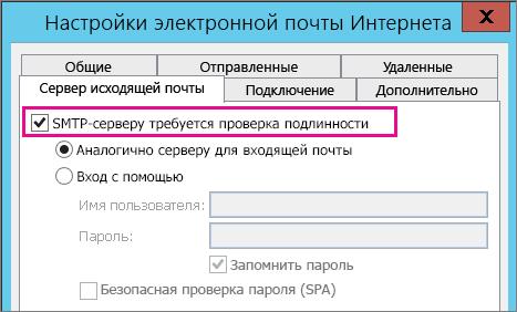 Выберите для сервера исходящей почты требуется проверка подлинности.
