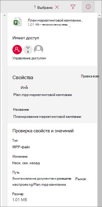 Просмотр сведений о файле