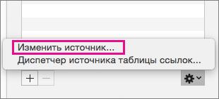 """Область ссылок с выделенной командой """"Изменить источник""""."""
