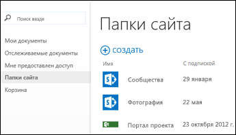 """Выберите """"Папки сайтов"""" на панели быстрых действий в Office 365, чтобы увидеть список сайтов SharePoint Online, которые вы отслеживаете."""