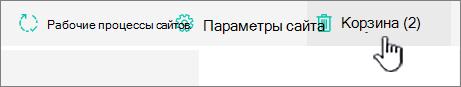 "Кнопка корзины на странице ""Контент сайта"" в SharePoint Online"