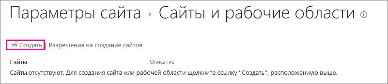 """Ссылка """"Создать сайт"""" в диалоговом окне """"Сайты и рабочие области"""""""