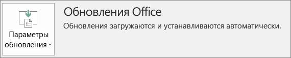 Снимок экрана: обновления Office на странице учетной записи в приложении Office