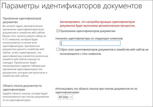 Присвоение идентификаторов документам в страницу Параметры Идентификаторов документов