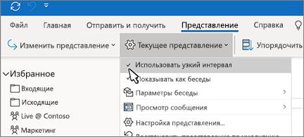 """Кнопка """"Текущее представление"""" с выбранным параметром """"Использовать компактные интервалы"""""""