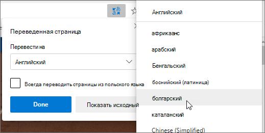 Выбор языка для перевода