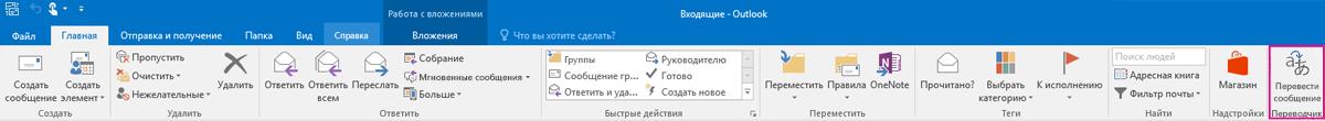 """Лента Outlook 2016 с выделенной кнопкой """"Перевести сообщение"""""""