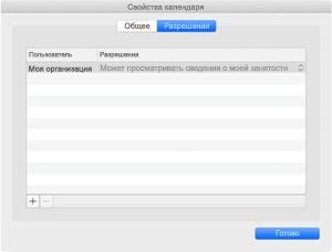 Окно свойств календаря при применении синхронизации REST.