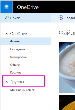 Группы Windows Live в OneDrive
