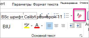 """На вкладке """"сообщение"""" выделен значок """"Очистить все форматирование"""""""