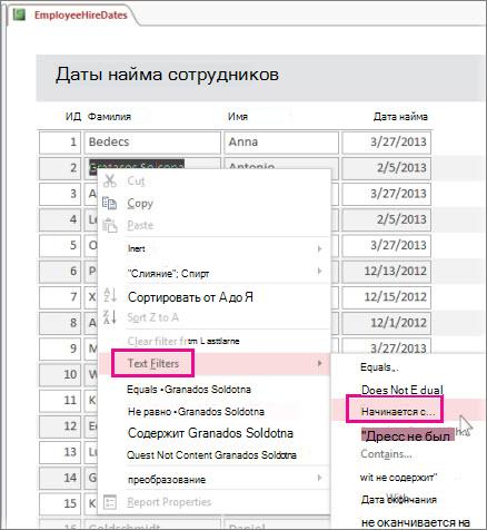 Применение фильтра к отчету путем нажатия правой кнопкой мыши значения в режиме отчета.