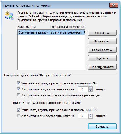 Диалоговое окно параметров отправки и получения