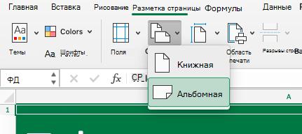 Показывает новые параметры печати