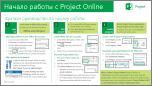 Краткое руководство: начало работы с Project Online
