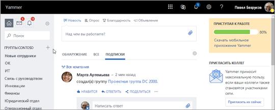 Снимок экрана домашней страницы Yammer.com