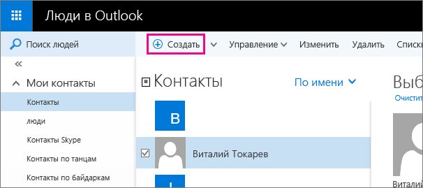 """Снимок экрана с панелью инструментов на странице """"Люди"""" Outlook и выноской для команды """"Создать""""."""