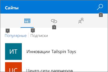 "Снимок экрана: вкладка ""Сайты"""