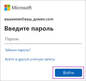 Введите пароль для Outlook.com.