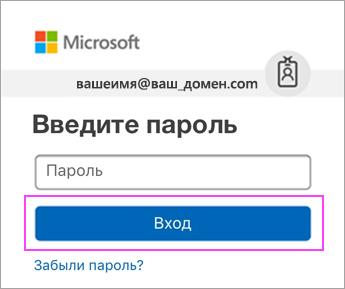 Введите пароль для Outlook.com.
