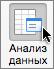 """Кнопка """"Анализ данных"""""""