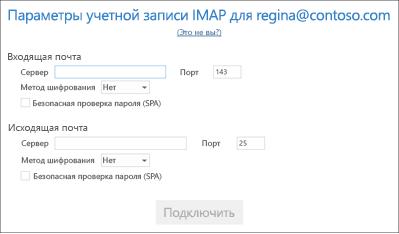 Укажите сведения о почтовом сервере
