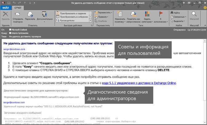 Отчет о недоставке с диагностическими данными о пользователе и администраторе