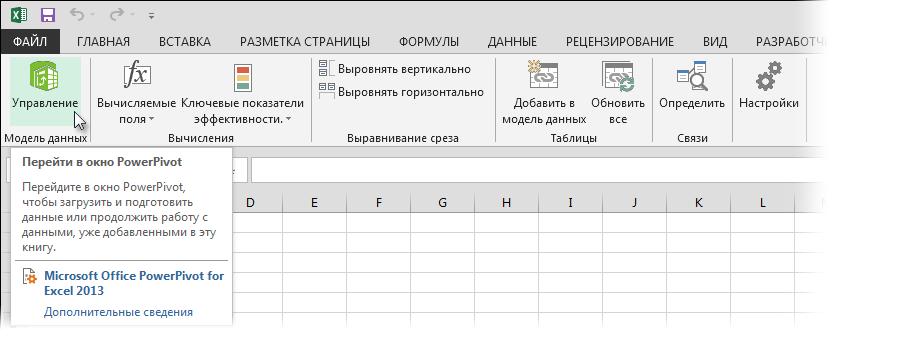 Инструкция по пользованию программой pivot