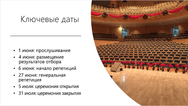 Образец слайда с текстовой временной шкалой и фотографией, которую разместил конструктор PowerPoint