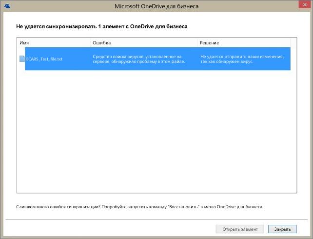 Снимок экрана с диалоговым окном, на котором отображается один элемент, который не удается синхронизировать с OneDrive для бизнеса, так как средство поиска вирусов на сервере обнаружило в нем проблему.