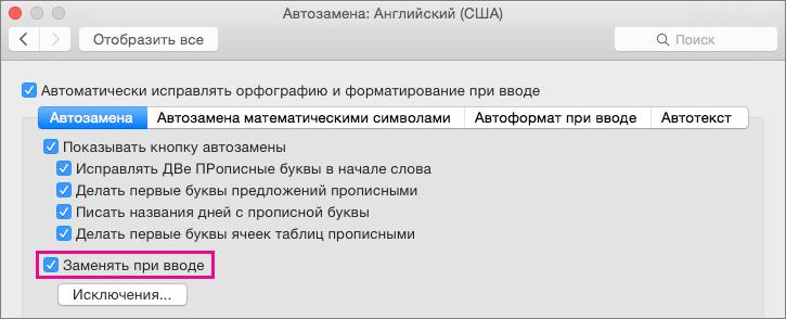 """Выберите параметр """"Заменять при вводе"""", чтобы функция автозамены вносила исправления в процессе ввода текста."""