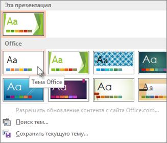 "Выберите ""Тема Office"""