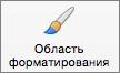 """Кнопка """"Область форматирования"""""""