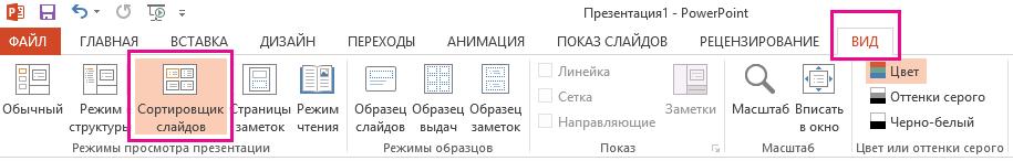 """На вкладке """"Вид"""" нажмите кнопку """"Сортировщик слайдов""""."""