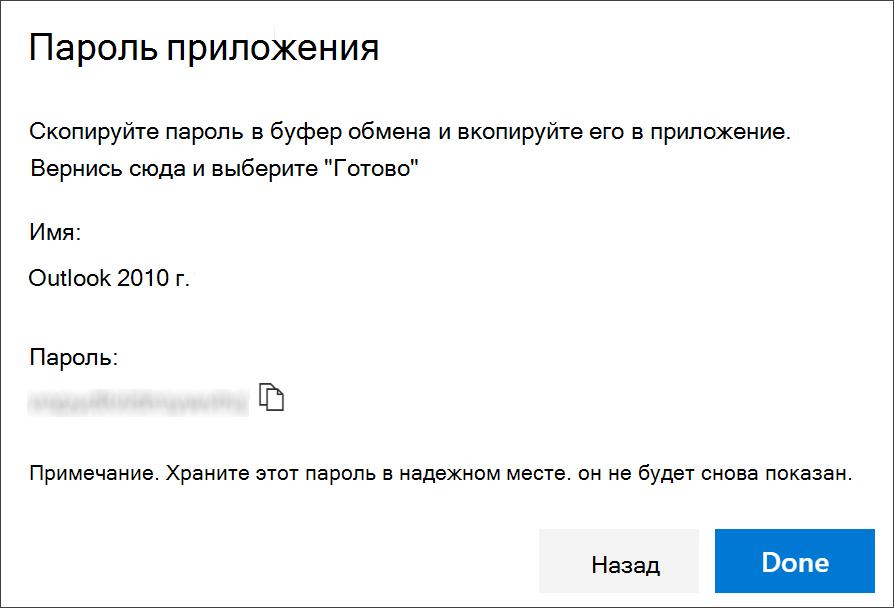 Страница пароля приложения с именем приложения