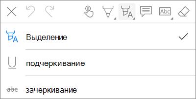 Меню выделения PDF-разМетки в OneDrive для iOS