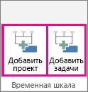 MultipleTimelines02— добавление проекта