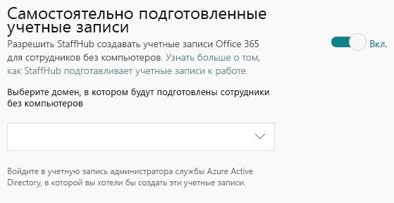 Раскрывающийся список, позволяющий выбрать домен для сотрудников без компьютера
