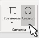 Вставка символа