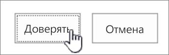 """Выделенная кнопка """"Доверять"""""""
