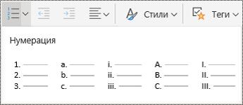 Пункты меню нумерованного списка в OneNote Online.