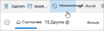 """Снимок экрана: кнопка """"Нежелательная почта"""" в Outlook.com."""