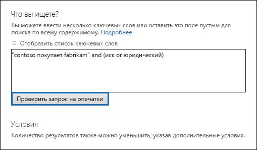 """Чтобы проверить, не содержит ли поисковый запрос неподдерживаемых символов, нажмите кнопку """"Проверить запрос на опечатки""""."""