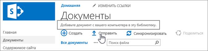 """Библиотека документов с выделенной кнопкой """"Добавить"""""""