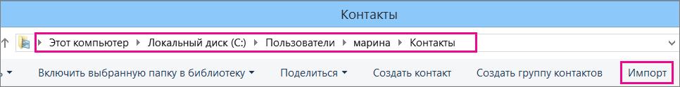 """Перейдите в папку """"Контакты"""" и выберите команду """"Импорт""""."""