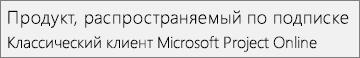 """Снимок экрана: название продукта (классического клиента Project Online), отображаемое в меню """"Файл"""" > """"Учетная запись""""."""