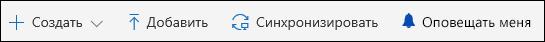 Office 365: главное меню библиотеки документов