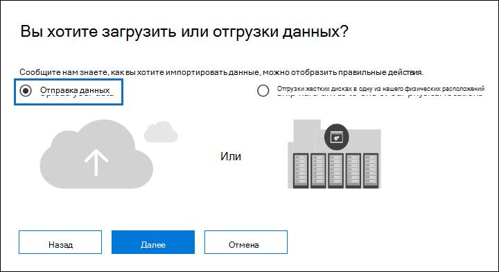 Нажмите кнопку Отправить данные, чтобы создать сеть отправки задания импорта