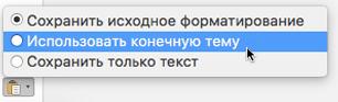 Параметры вставки текста в Outlook для Mac